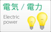 電気・電力