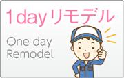 1dayリモデル